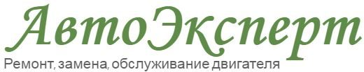 Логотип сайта Авто Эксперт