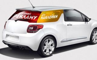 Преимущества размещения рекламы на авто