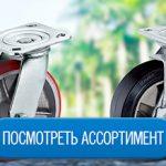 Типы колес для тележек и их различия